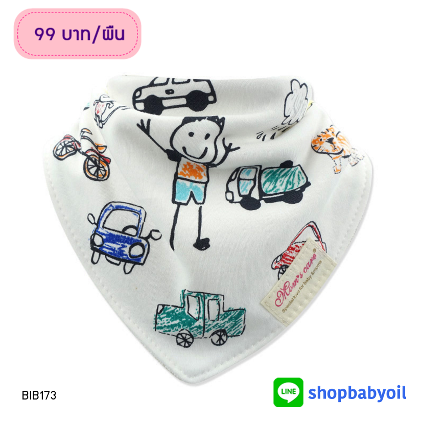 ผ้าซับน้ำลายสามเหลี่ยม ผ้ากันเปื้อนเด็ก [ผืนใหญ่] / Baby Car