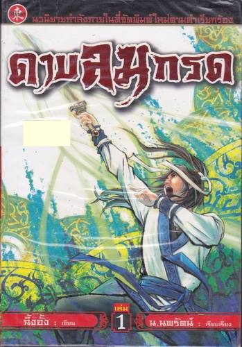 ดาบลมกรด (3 เล่มจบ)