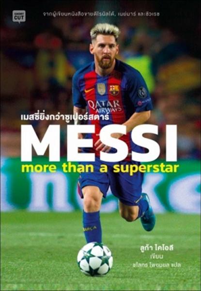 เมสซี่ ยิ่งกว่าซูปเปอร์สตาร์ (MESSI more than a superstar)