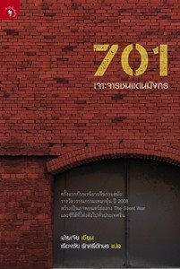 701 เจาะจารชนแดนมังกร (ได้รางวัลสาขาวรรณกรรมที่ทรงคุณค่าสูงสุดของจีน) [mr03]
