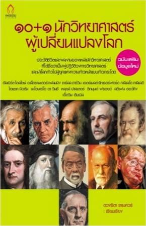 10+1 นักวิทยาศาสตร์ผู้เปลี่ยนแปลงโลก (ฉ.เสริมข้อมูลใหม่) [mr01]