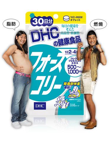 DHC โฟสลีน ( DHC Forslean ) 20 วัน