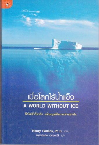 เมื่อโลกไร้น้ำแข็ง (A World Without Ice)