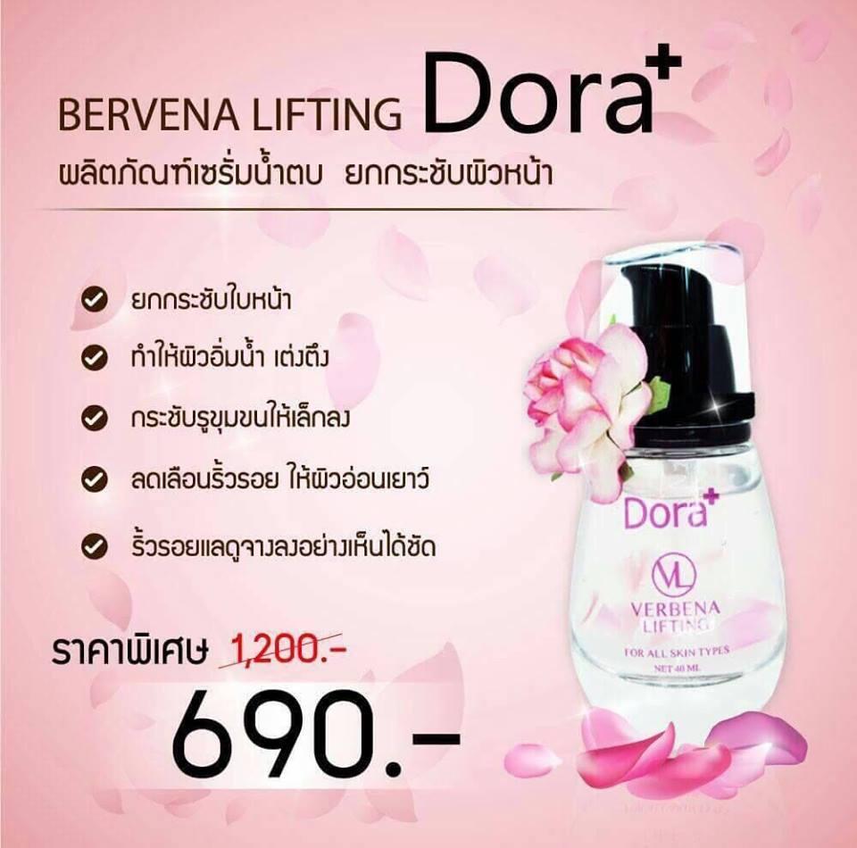 Dora VL Verbena Lifting น้ำตบโดร่าวี