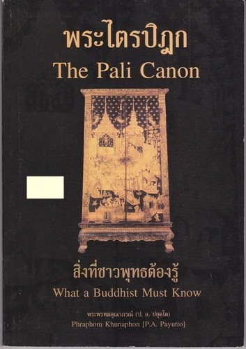 พระไตรปิฎก (The Pali Canon) สิ่งที่ชาวพุทธต้องรู้