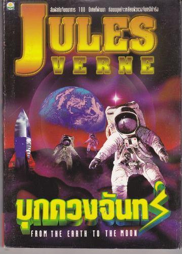 บุกดวงจันทร์ (From the Earth to the Moon) (Jules Verne)