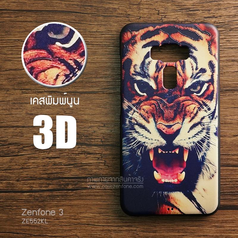 เคส Zenfone 3 (ZE552KL) 5.5 นิ้ว เคสนิ่ม สกรีนลาย 3D คุณภาพ พรีเมียม ลายที่ 3