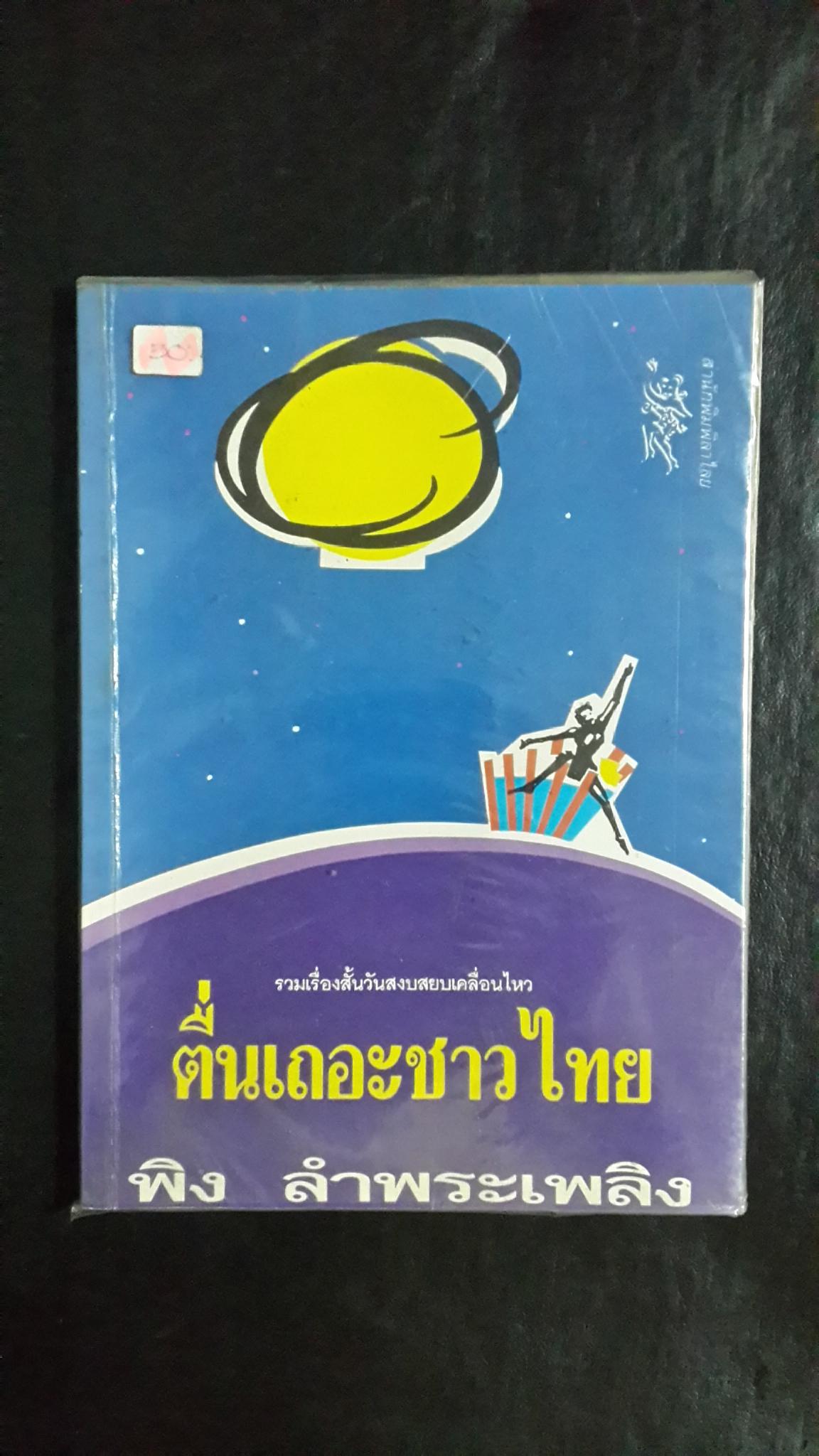 ตื่นเถอะชาวไทย / พิง ลำพระเพลิง
