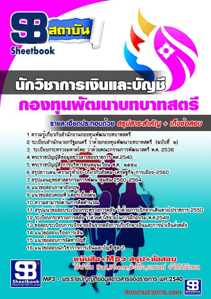 หนังสือสอบ นักวิชาการเงินและบัญชี สำนักงานกองทุนพัฒนาบทบาทสตรี