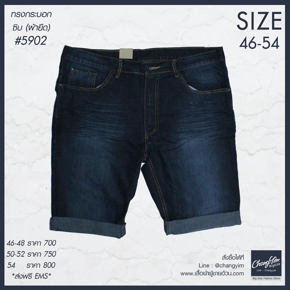 """กางเกงยีนส์ ขาสั้น ผู้ชายอ้วน Size 46""""-54"""" BIG SIZE #5902"""