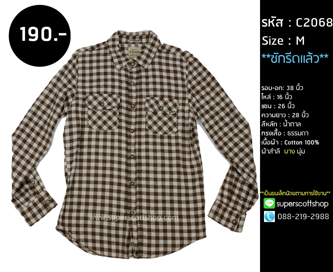 C2068 เสื้อลายสก๊อต ผู้ชาย สีน้ำตาล