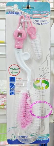 แปรงล้างขวดนม รุ่น 360 องศา ยี่ห้อ ATTOON (สีชมพู)