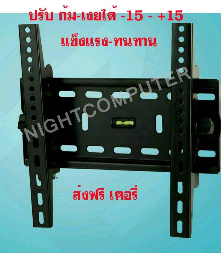 ขาแขวนทีวี ขนาด 17-40 นิ้ว รุ่น MC-807 ปรับก้มได้-15-+15(Black)