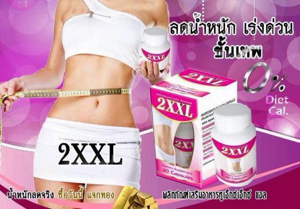 2XXL เอ็กซ์แทรคพลัส ลดน้ำหนัก เร่งด่วน ขั้นเทพ