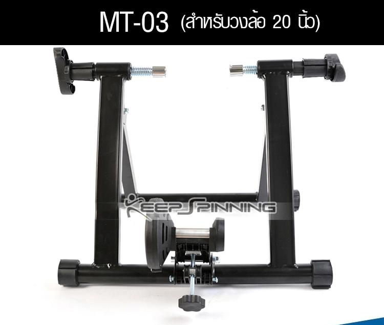 เทรนเนอร์จักรยาน รุ่น MT-03 สำหรับจักรยานพับและจักรยานล้อ 20-22 นิ้ว