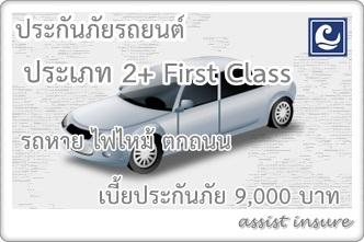 2 Plus First Class (No Excess) คุ้มครองรถยนต์ตกข้างทางหรือพลิกคว่ำ