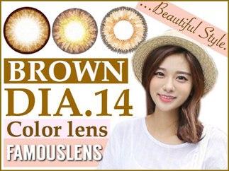 คอนแทคเลนส์สีน้ำตาล สวยๆ Brown contact lens Dia.14 คอนแทคเลนส์ขนาดเล็ก พอดีตา เท่าตาจริง
