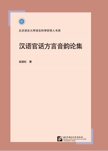 Chinese Mandarin Dialects Phonology 汉语官话方言音韵论集