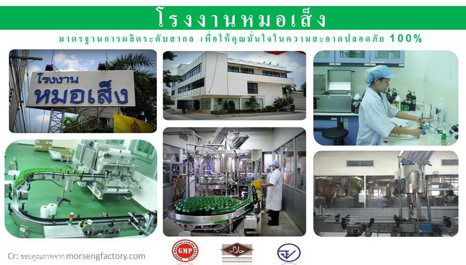 โรงงานหมอเส็งสะอาด ปลอดภัย ได้มาตรฐานสากล GMP,ฮาลาล, อย.