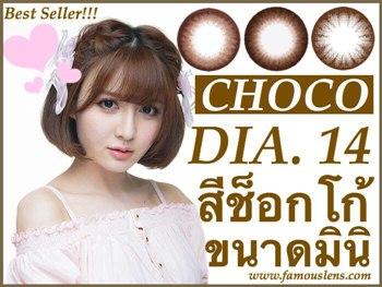 คอนแทคเลนส์สีน้ำตาลธรรมชาติ สีช็อกโก้ ขนาดพอดีตาดำจริง Dia.14 เลนส์นิ่ม ใส่สบาย เป็นธรรมชาติ สไตล์ เน็ตไอดอลเกาหลี
