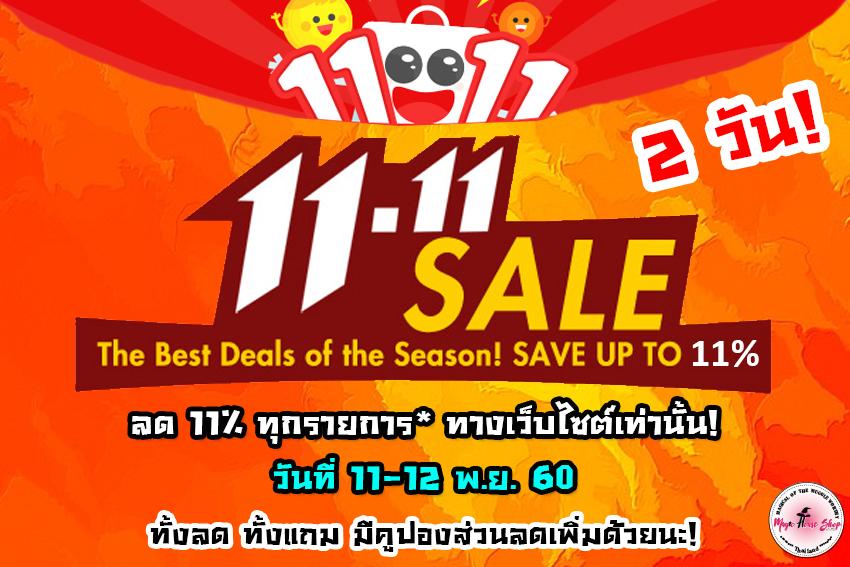 11.11. Sale! วันคนโสด