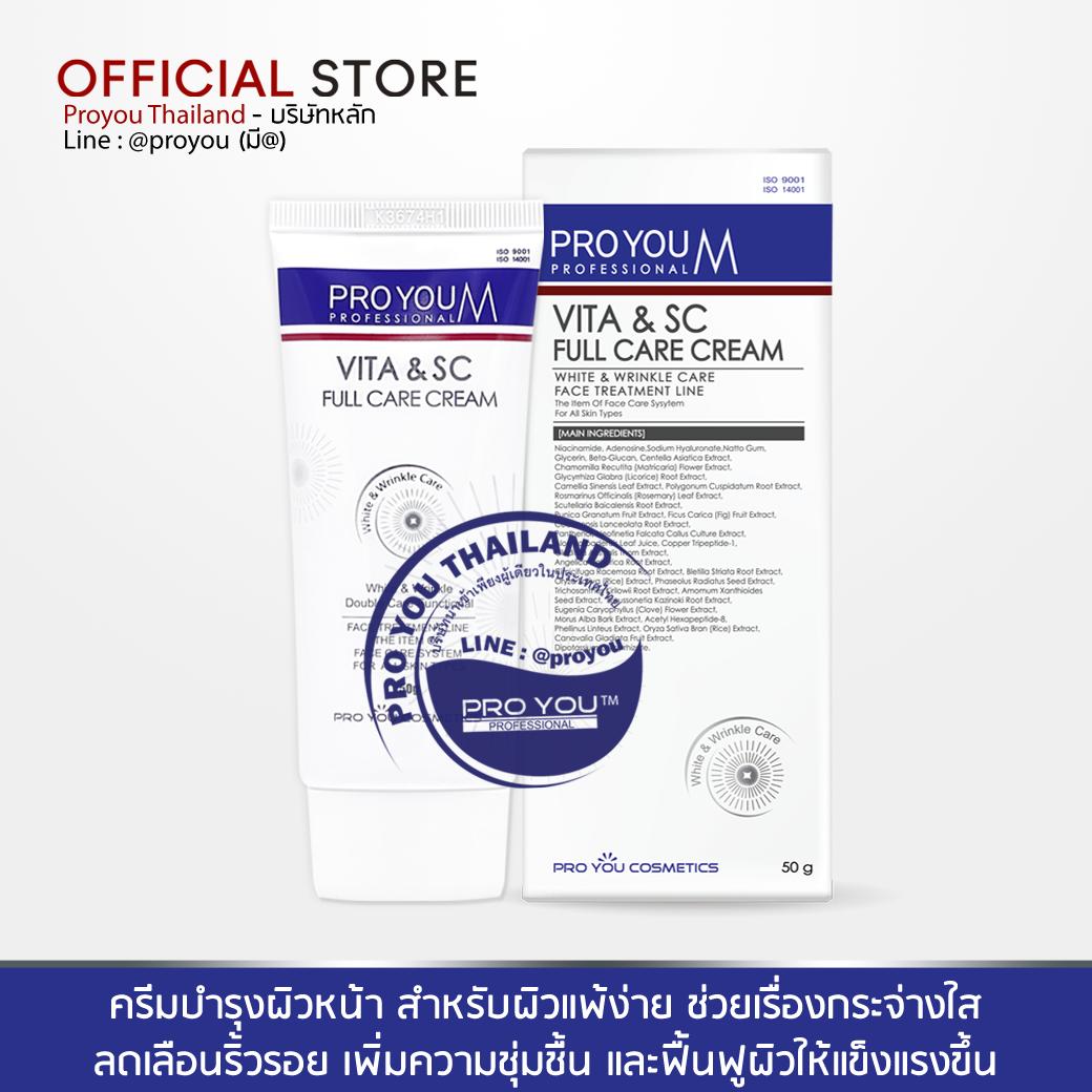 PRO YOU M Vita & Sc Full Care Cream 50g (ครีมบำรุงผิวสำหรับผิวแพ้ง่าย ช่วยบำรุงผิวเพื่อความกระจ่างใสและลดเลือนริ้วรอยในหนึ่งเดียว ช่วยเพิ่มความชุ่มชื้นและทำให้ผิวแข็งแรงขึ้น)