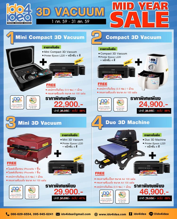 3D Vacuum Mid Year Sale (Mini 3D Vacuum)
