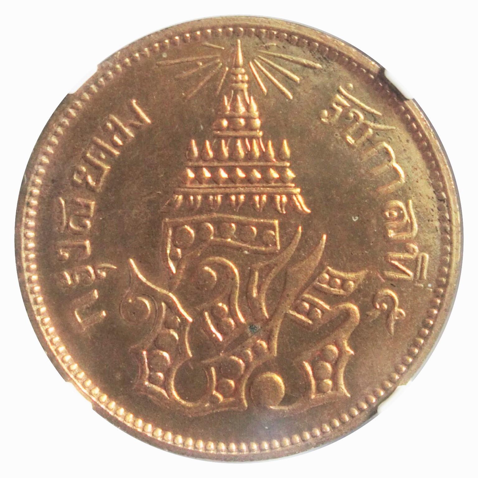 เหรียญกษาปณ์ทองแดง ตรา จปร ชนิดราคาเซี่ยว (๒อัฐ)
