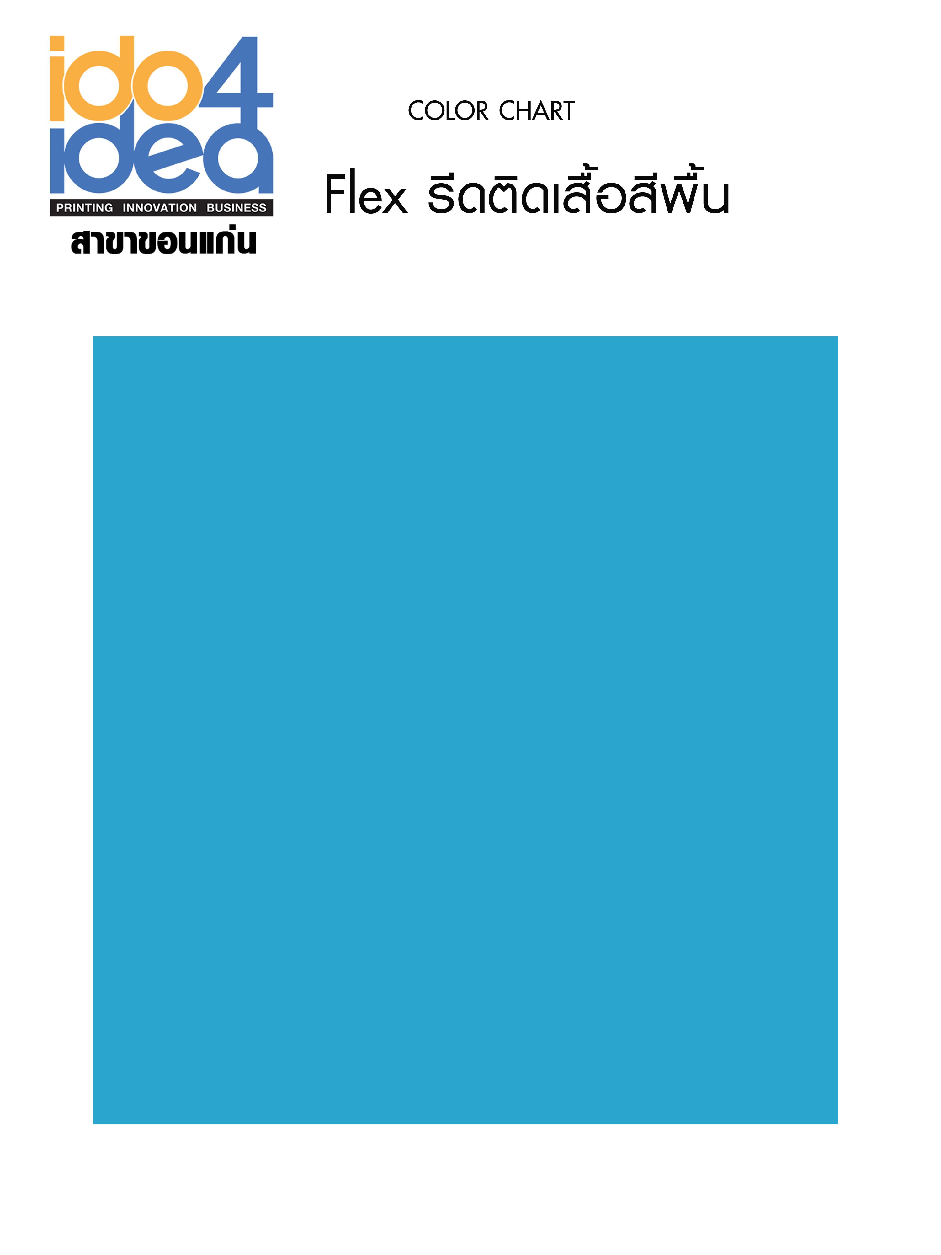 Flex Pu 100% สีพื้นฟ้า
