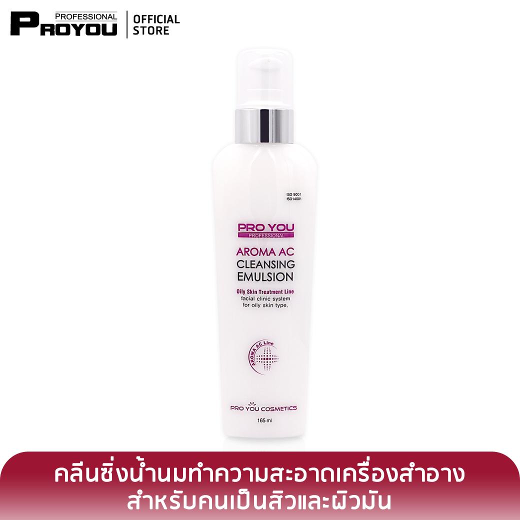 PRO YOU Aroma AC Cleansing Emulsion 165ml (ผลิตภัณฑ์เช็ดเครื่องสำอางหรือสิ่งสกปรกและฝุ่นละอองที่ตกค้างบนผิวหน้า สำหรับคนเป็นสิวและผิวมัน)