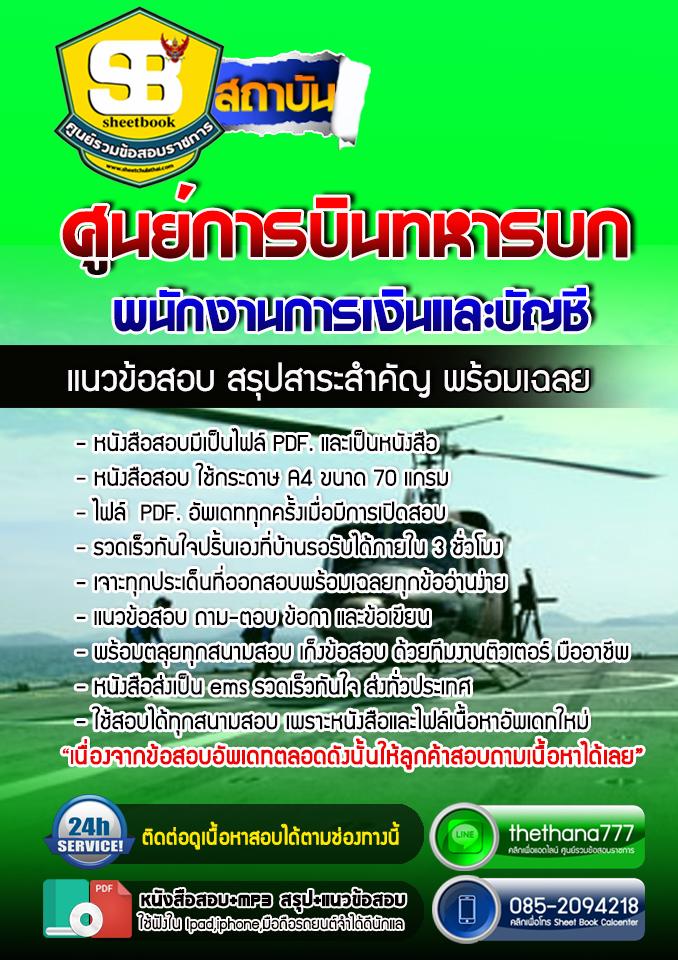 แนวข้อสอบพนักงานการเงินและบัญชี ศูนย์การบินทหารบก