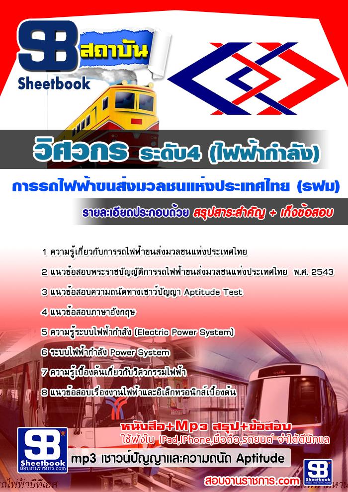 เตรียมสอบ วิศวกรไฟฟ้ากำลัง ระดับ4 รฟม. การรถไฟฟ้าขนส่งมวลชนแห่งประเทศไทย