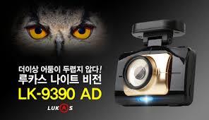 Lukas LK-9390 AD มีระบบ ADAS ใช้ Ambarella A7la70 แบบเดียวกับ GOpro