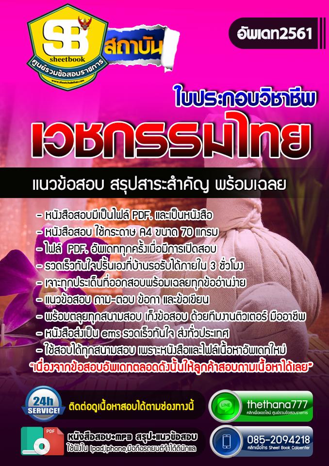 แนวข้อสอบใบประกอบวิชาชีพเวชกรรมไทย