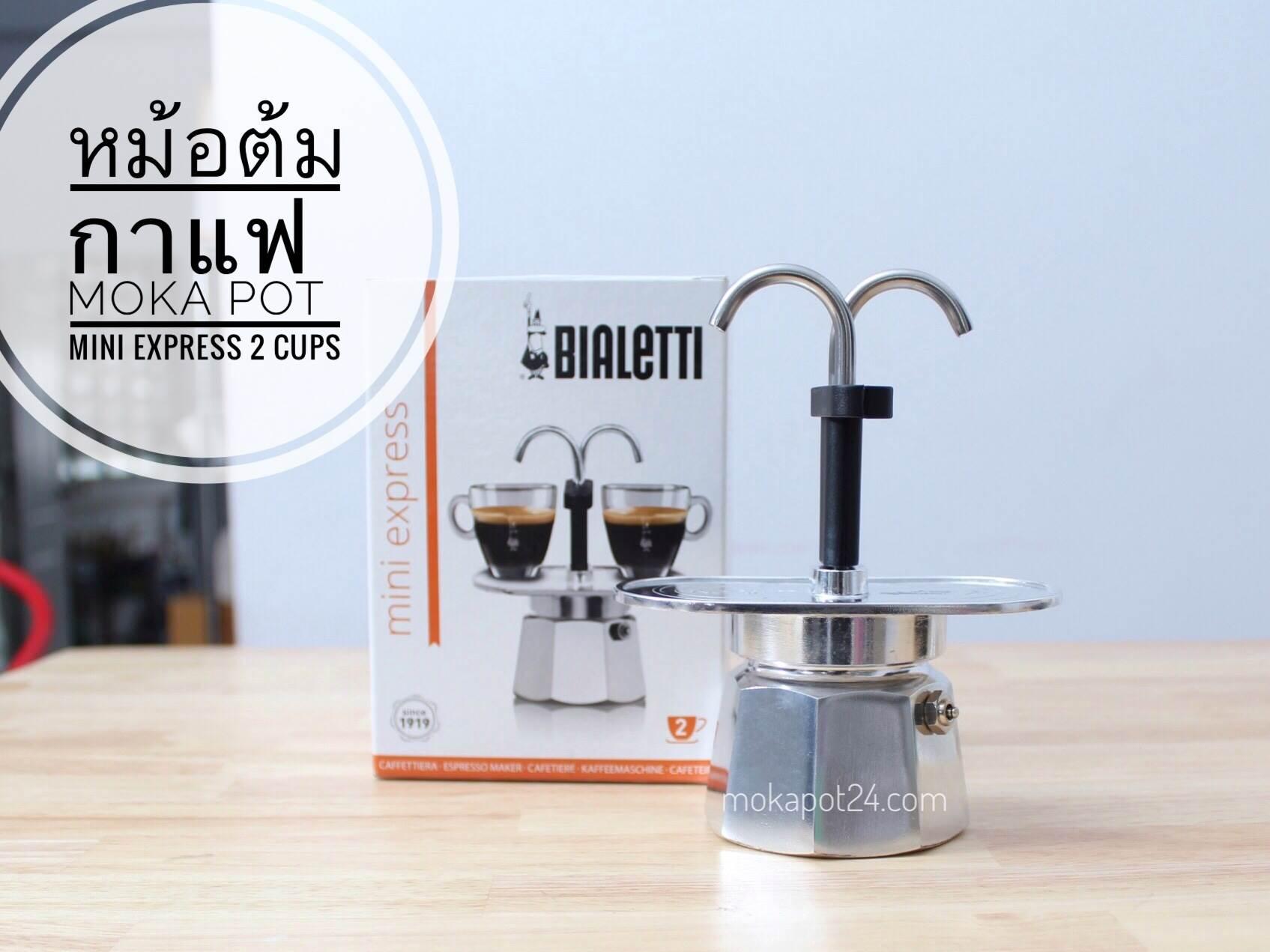Bialetti หม้อต้มกาแฟ Moka pot รุ่น Mini Express 2cups (Siver)