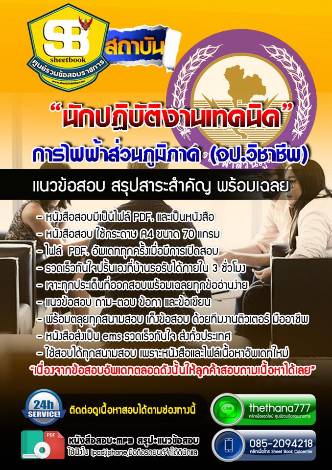 แนวข้อสอบนักปฏิบัติงานเทคนิค (จป.วิชาชีพ) กฟภ.
