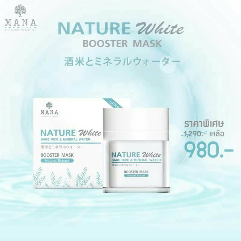 MANA Skincare Nature White Booster Mask 🌾 มาส์กข้าวสาเกญี่ปุ่นและน้ำแร่ ผลิตภัณฑ์จากธรรมชาติ 100%🌾 ขนาด 30 ml
