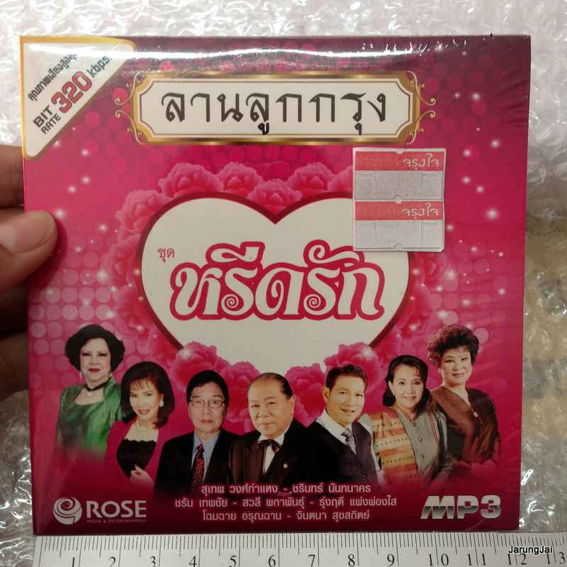 MP3 ลานลูกกรุง ชุด หรีดรัก // Rose
