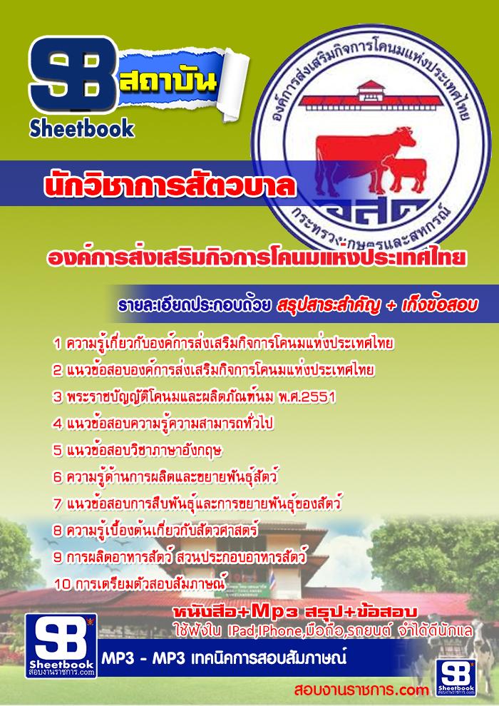 หนังสือสอบ นักวิชาการสัตวบาล องค์การส่งเสริมกิจการโคนมแห่งประเทศไทย