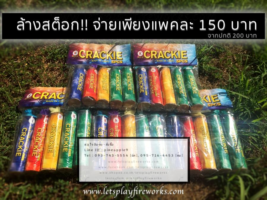 **SALE จ่ายเพียงแพคละ 150 บาท ควันสีแท่งแครกกี้ (CRACKIE SMOKE) 5 แท่ง 4 สี 30 วินาที รุ่นพิเศษมีสะเก็ดไฟออกมาพร้อมควัน มีเสียง : ราคาปกติ 200 บาท ลดเหลือ 150 บาท ++SAVE 50 บาท++ ขายปลีก - ส่ง ราคาถูก พร้อมส่ง