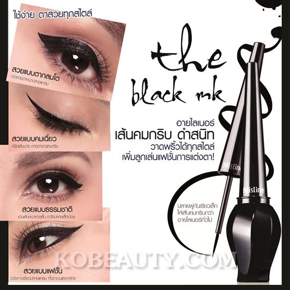 Mistine Eyeliner The Black Ink Liquid (Black) / อายไลเนอร์ มิสทิน/มิสทีน เดอะ แบล็ค อิงค์ ลิควิด (สีดำ)