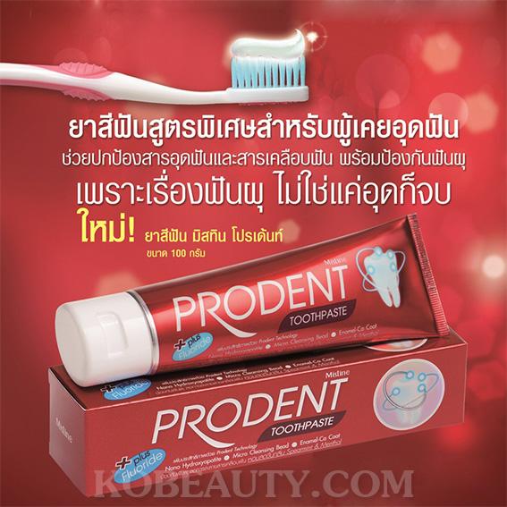 ยาสีฟันที่ทันตแพทย์ต่างแนะนำ ยาสีฟัน มิสทิน/มิสทีน โปรเด้นท์ / Mistine Prodent Toothpaste