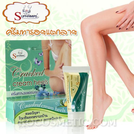 ครีมทารอยแตกลาย สุภมาศ / Suphamas Cracked Cream Heels