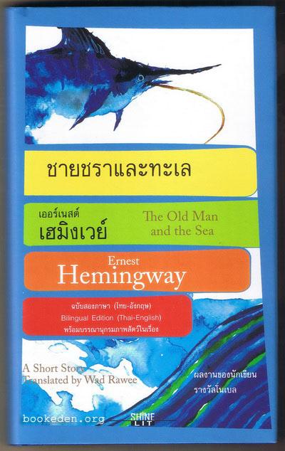 ชายชราและทะเล ฉบับไทย-อังกฤษ **ปกแข็ง