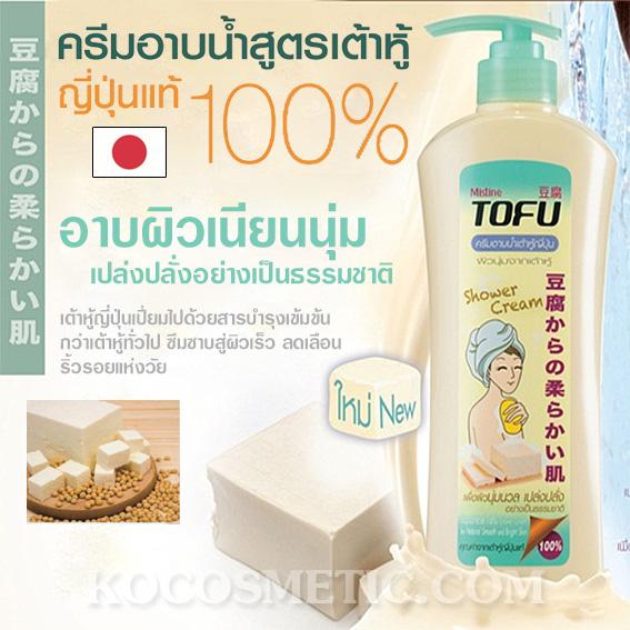 ครีมอาบน้ำสูตรเต้าหู้ญี่ปุ่นแท้ 100% มิสทิน โทฟุ / Mistine TOFU Shower Cream