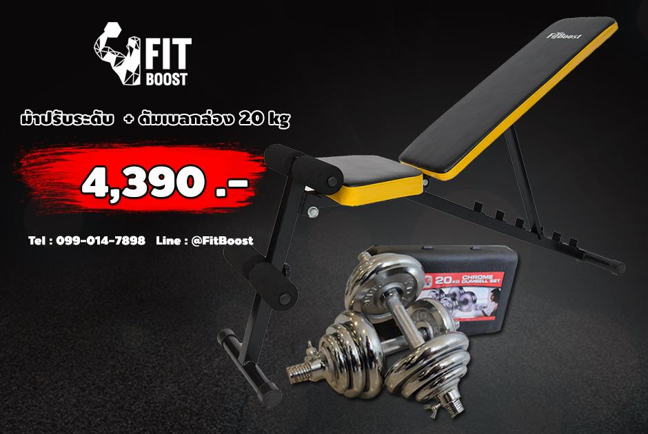 Set Resistance + ดัมเบลกล่อง 20 kg