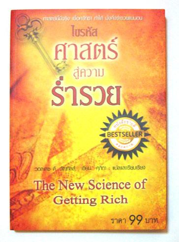 ไขรหัสศาสตร์ สู่ความร่ำรวย The New Science of Getting Rich