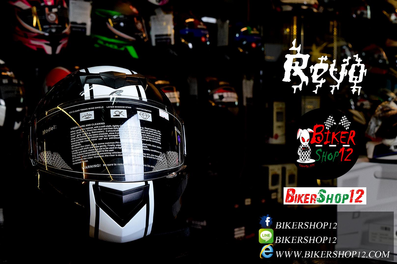 หมวกกันน็อคRider (ยกคางได้) รุ่น Revo สีดำ-ขาว สำเนา
