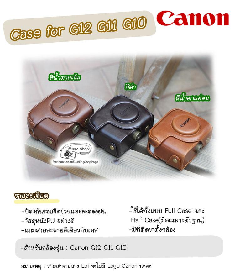 เคสกล้อง Canon G12 G11 G10