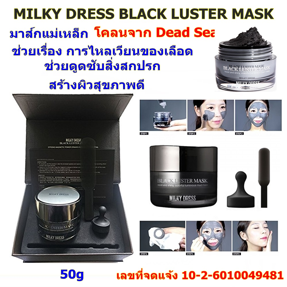 MILKY DRESS BLACK LUSTER MASKโคลนมาส์กพอกหน้า Magic Black Mask จาก Dead Sea จุดต่ำสุดบนโลก